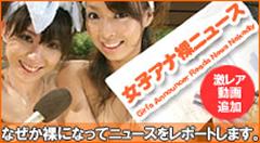 女子アナ裸ニュース